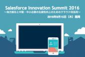 salesforce_innovation_summi_2016