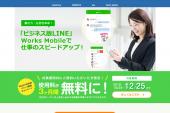 worksmobile_news