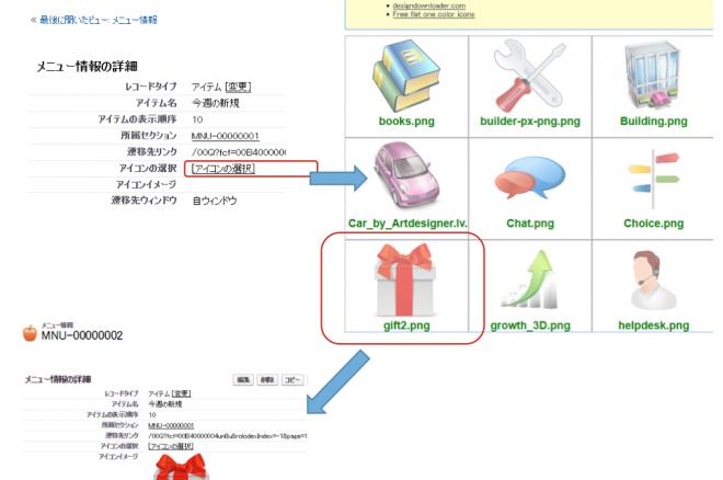 AppExchange「アイコンメニュー作成」(無料)のご紹介