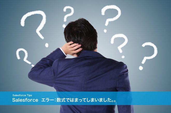 Salesforce エラー:数式ではまってしまいました。。