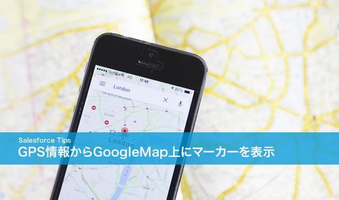 SalesforceでGPS情報からGoogleMap上にマーカーを表示するには?