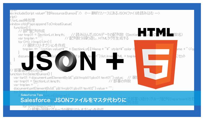JSONファイルをマスタ代わりに