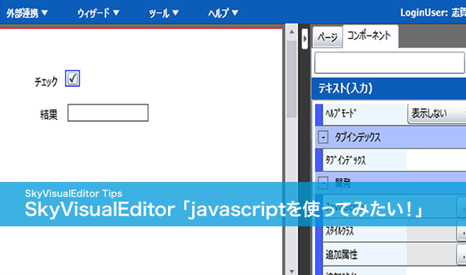 SkyVisualEditor「javascriptを使ってみたい!」