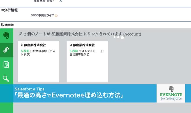 Salesforceの画面上に最適の高さでEvernoteを埋め込む方法