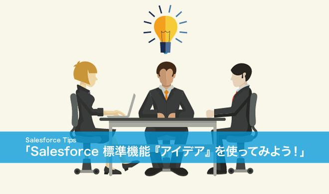 Salesforce 標準機能 『アイデア』 を使ってみよう!