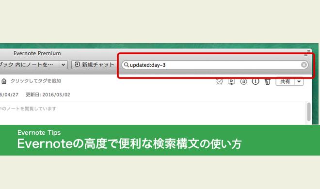 Evernoteの高度で便利な検索構文の使い方
