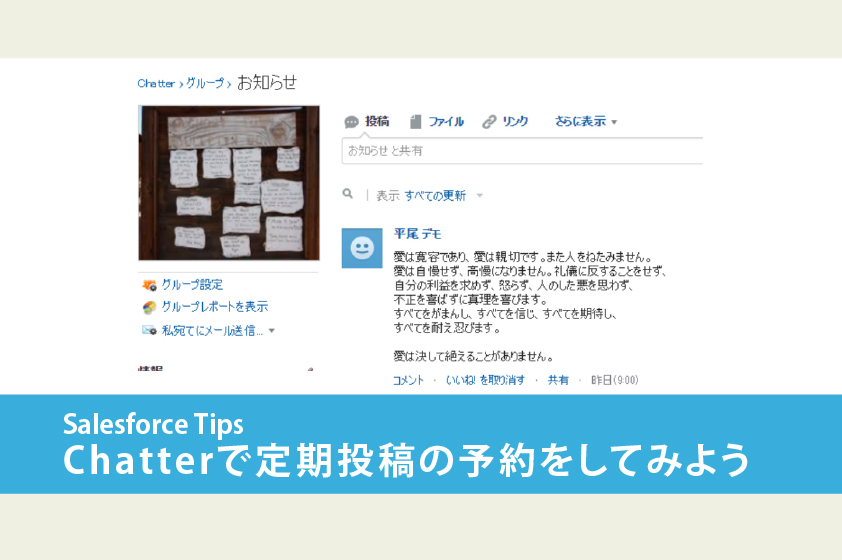 Salesforce Chatterで定期投稿の予約をしてみよう