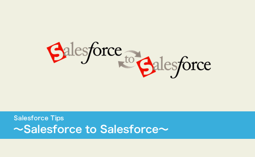 Salesforce to Salesforceを使ってみよう!!