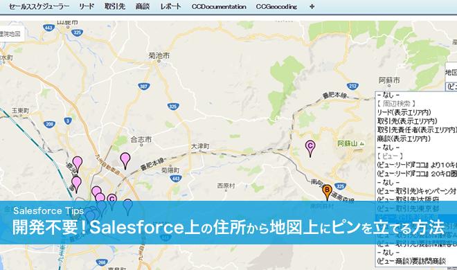 開発不要!Salesforceの住所情報から簡単に地図上にピンを立てる方法