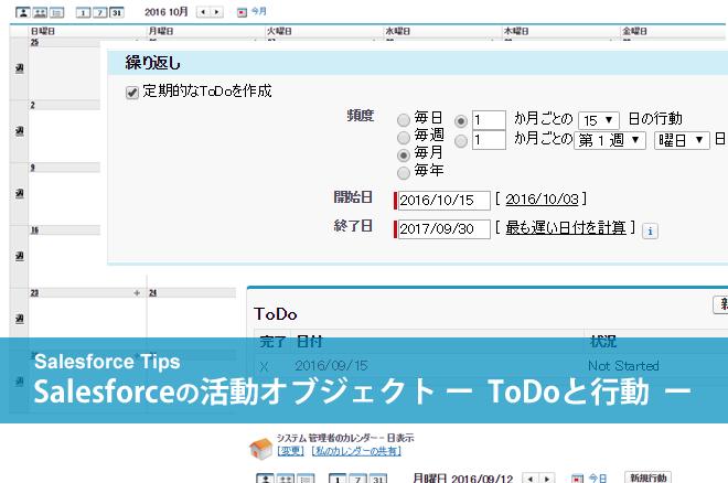 Salesforceの活動オブジェクト ー ToDoと行動 ー