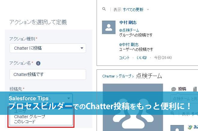 プロセスビルダーでのChatter投稿をもっと便利に!