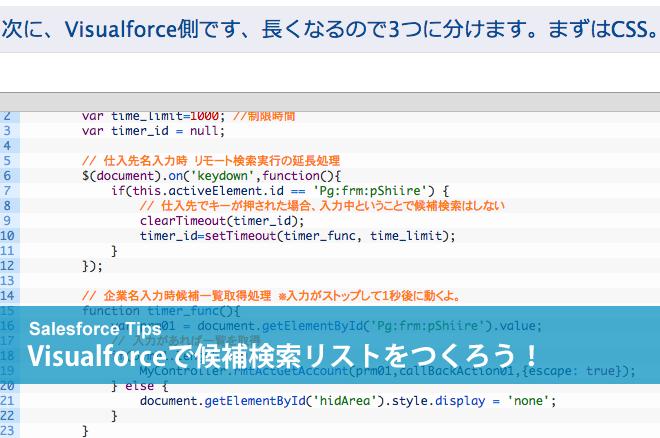 Visualforceで候補検索リストをつくろう!