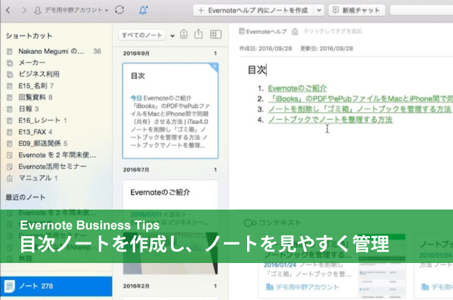 Evernote Business  目次ノートを作成し、ノートを見やすく管理