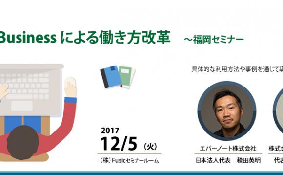 経営に効く!Evernote Businessによる働き方改革〜福岡セミナー〜