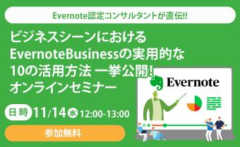 オンラインセミナーのお知らせ「Evernote認定コンサルタントが直伝!! ビジネスシーンにおけるEvernoteBusinessの実用的な10の活用方法 一挙公開! 」