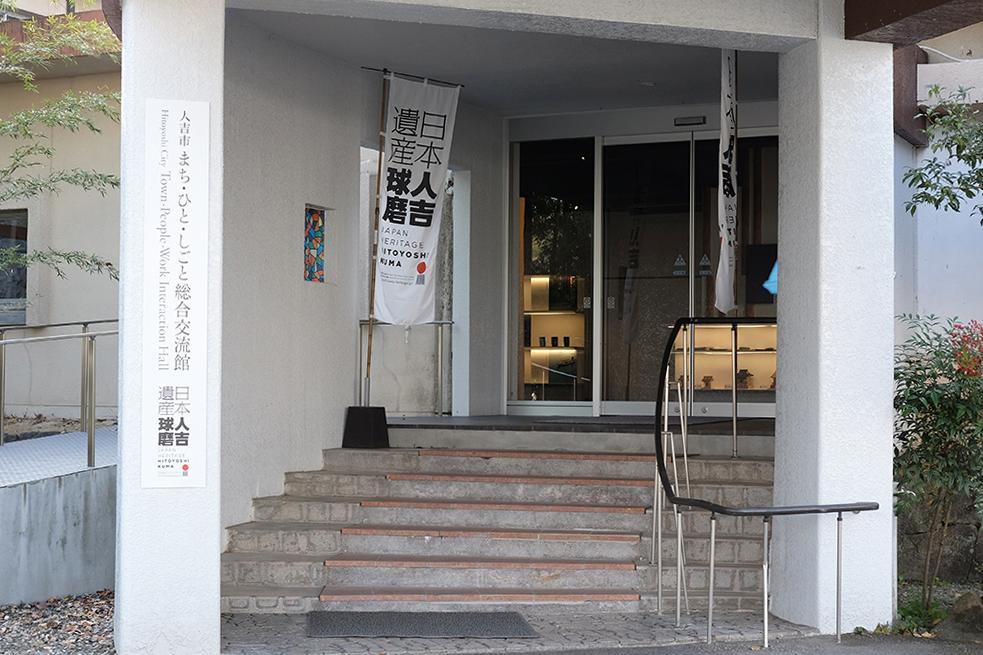 くまりば(人吉市まち・ひと・しごと総合交流館)