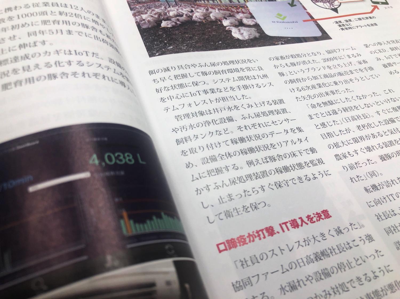 日経コンピュータ2018年10月25日号