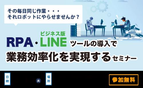セミナーのお知らせ「RPA・ビジネス版LINEツールの導入で業務効率化を実現するセミナー」
