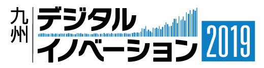 【九州デジタルイノベーション2019】出展のお知らせ