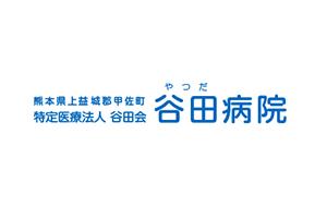 特定医療法人 谷田会 谷田病院