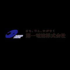 第一電建株式会社