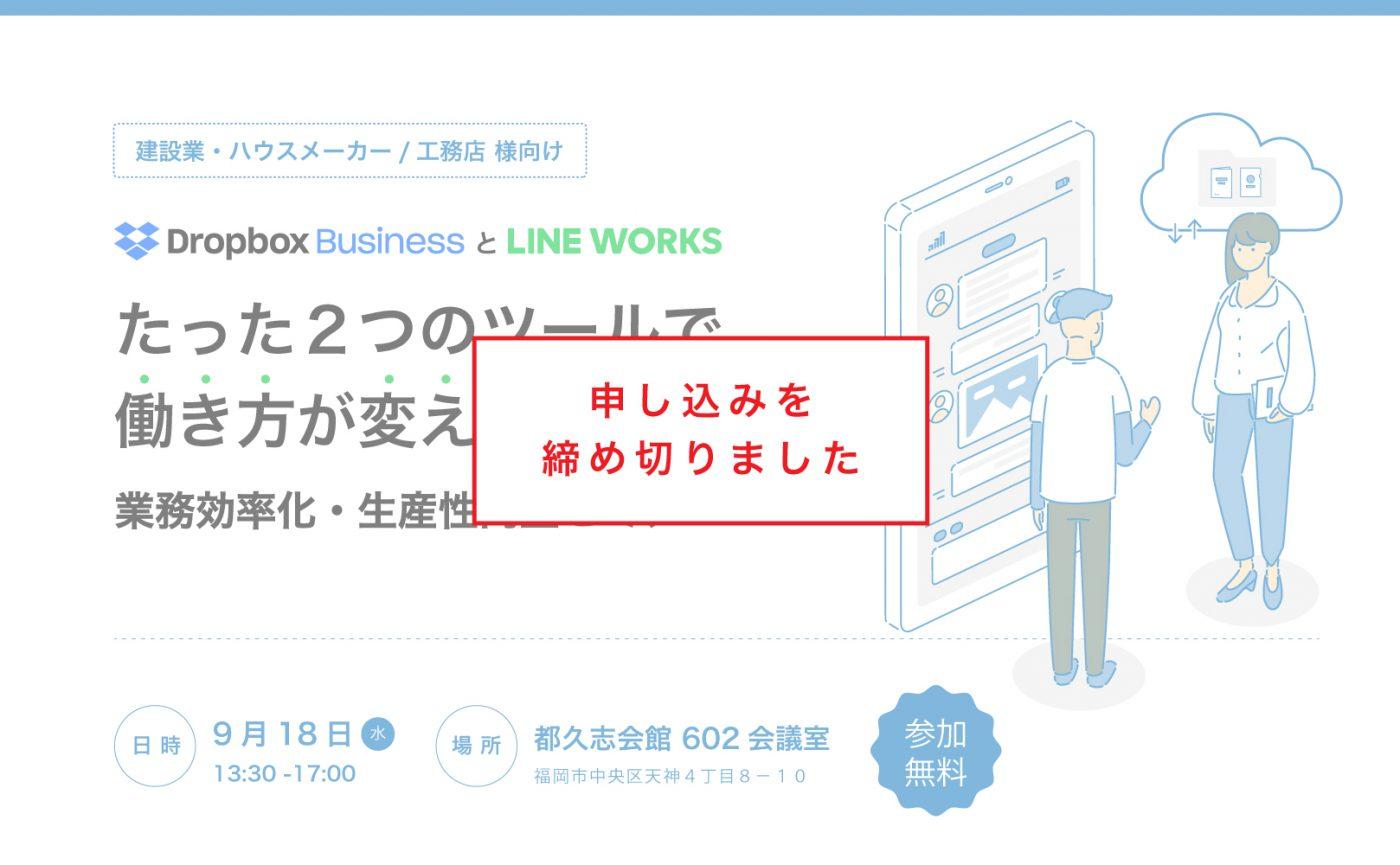 [福岡開催]建設業・ハウスメーカー/工務店様向け「業務効率化・生産性向上セミナー」
