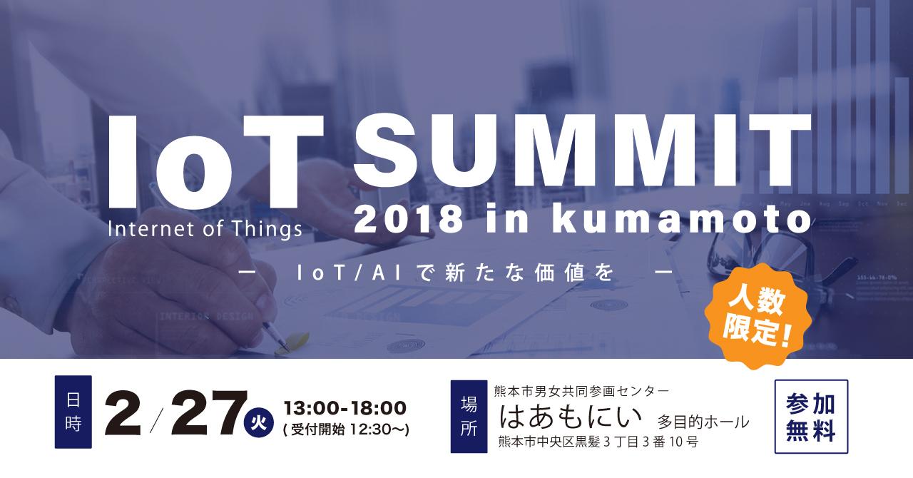 IoT SUMMIT 2018 in kumamoto
