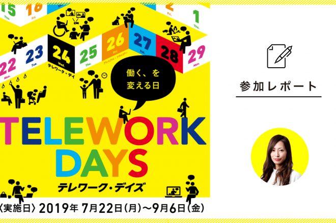 【参加レポート】「TELEWORKDAYS  テレワーク・デイズ」に参加しました!