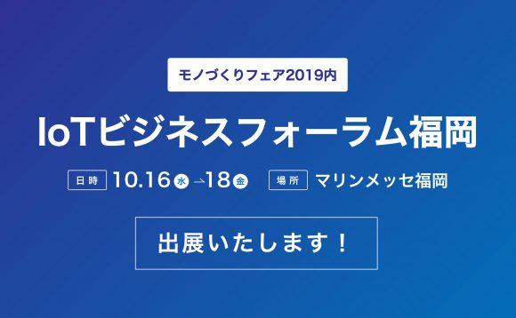 「IoTビジネスフォーラム福岡」出展のお知らせ