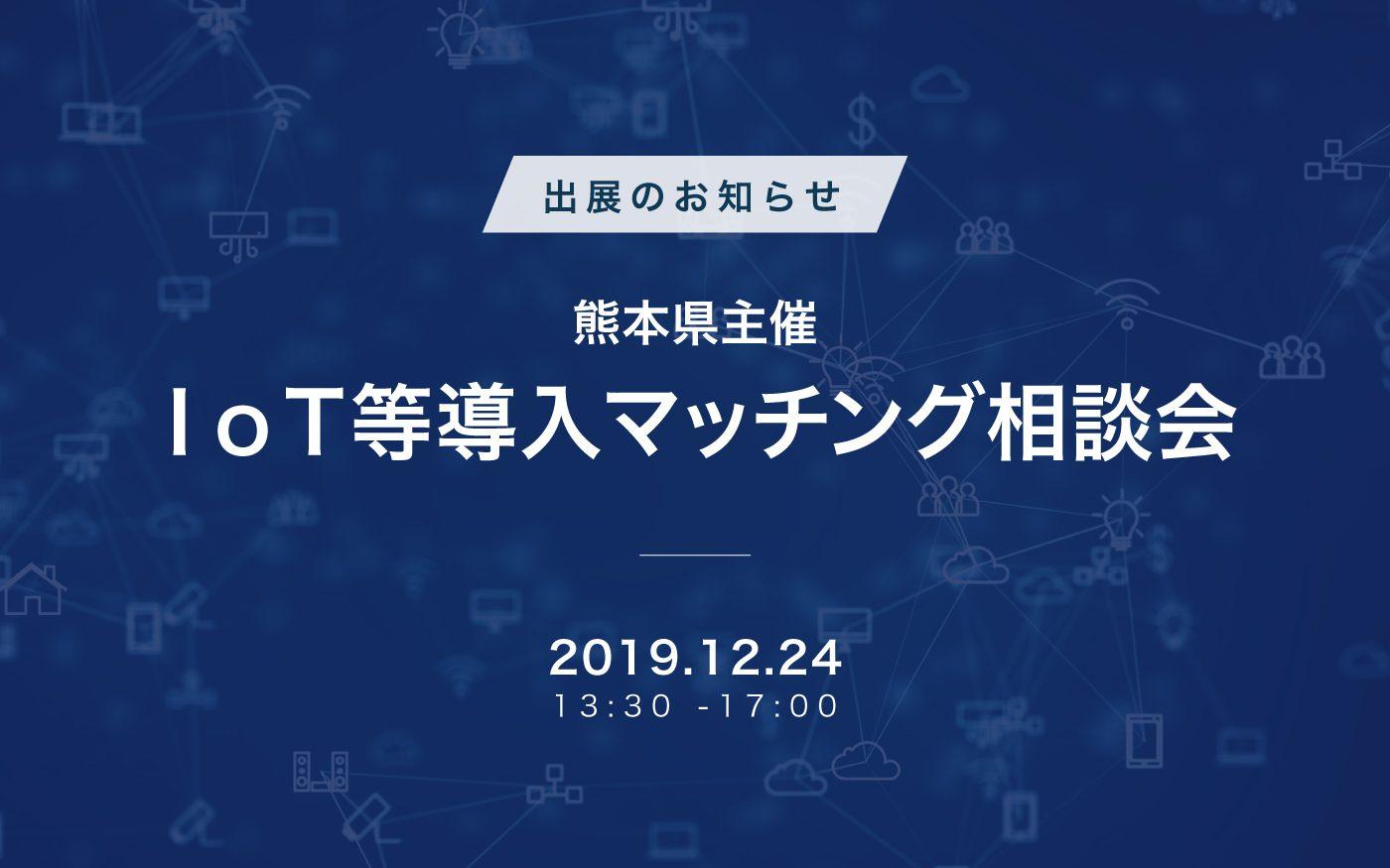 熊本県主催「IoT等導入マッチング相談会」出展のお知らせ