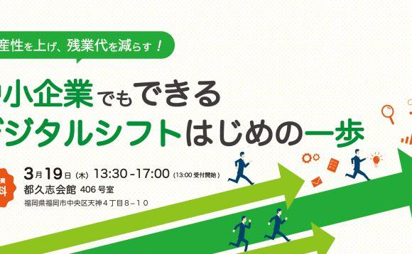 [福岡開催]中小企業でもできるデジタルシフト はじめの一歩
