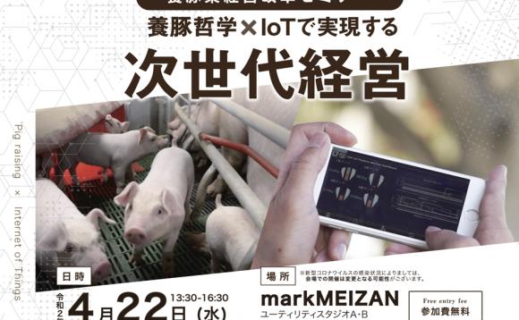 [鹿児島開催]「養豚業経営改革セミナー 養豚哲学×IoT で実現する次世代経営」