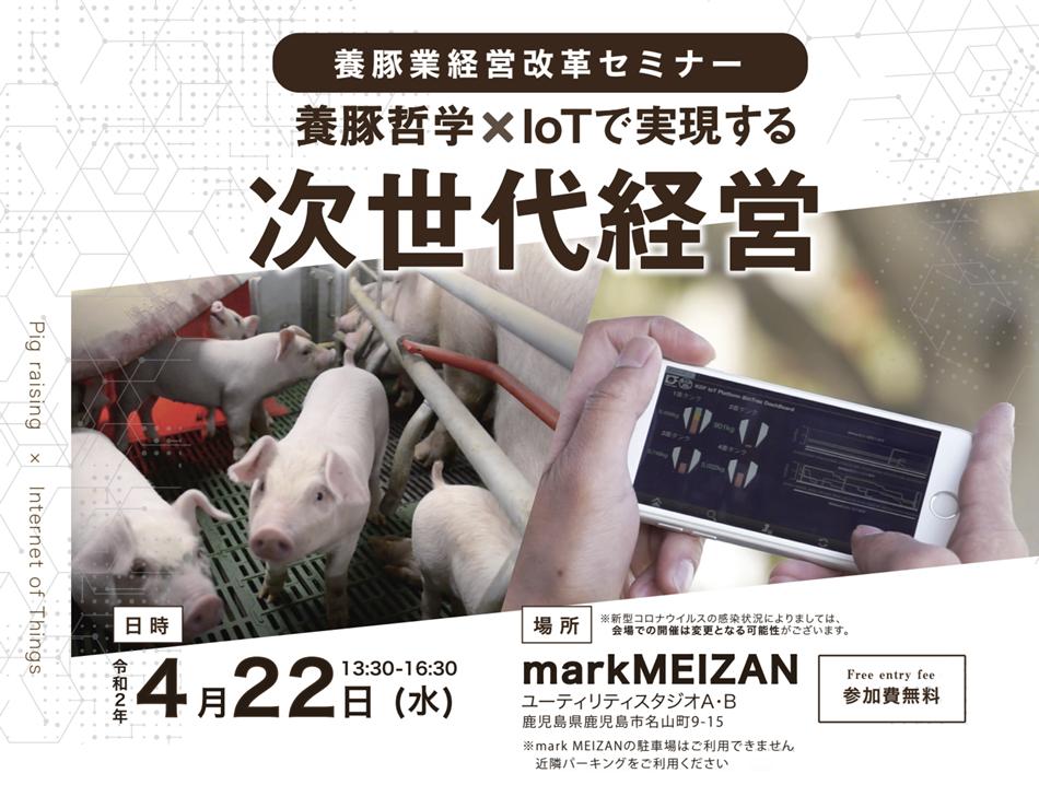 「養豚業経営改革セミナー 養豚哲学×IoT で実現する次世代経営」