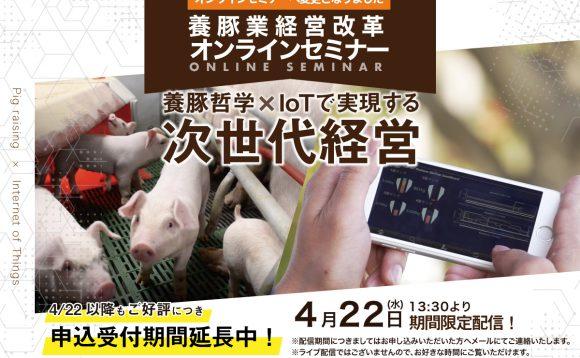 [配信期間限定での動画配信開催に変更となりました] 養豚業経営改革オンラインセミナー 養豚哲学×IoT で実現する次世代経営