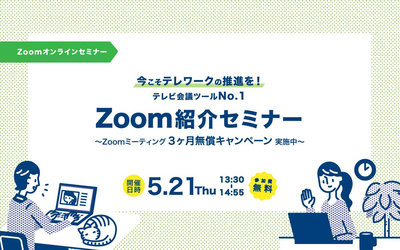 今こそテレワークの推進を!テレビ会議ツールNo.1 Zoom紹介セミナー