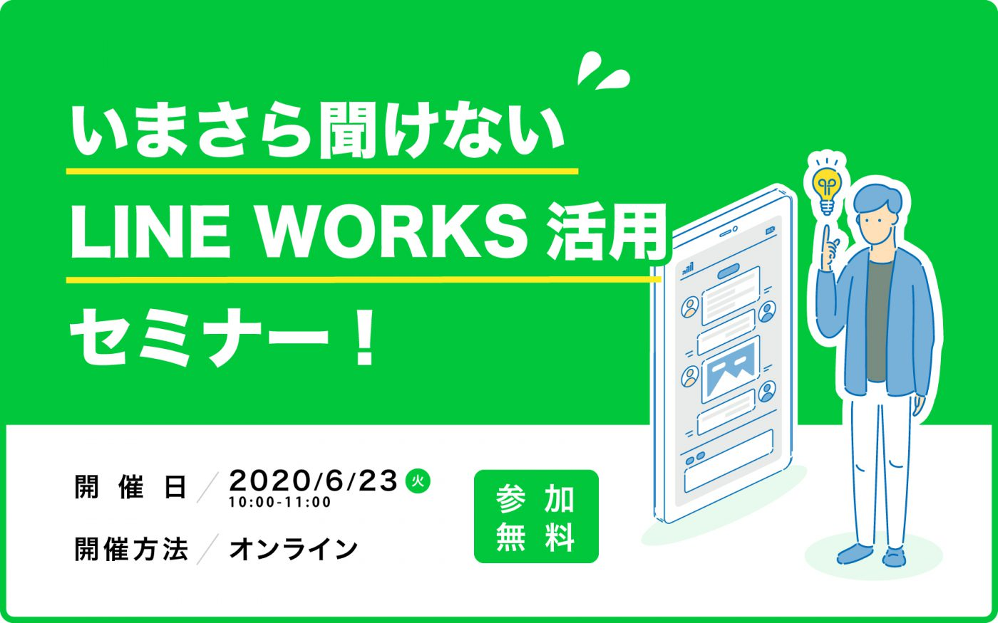 [WEBセミナー開催]いまさら聞けないLINE WORKS活用セミナー!
