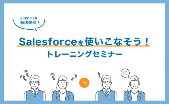 [WEBセミナー開催]毎週開催!Salesforceを使いこなそう!トレーニングセミナー