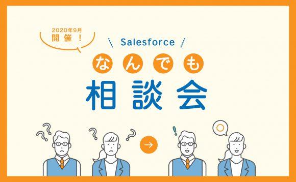 [WEBセミナー]Salesforce導入企業向け「なんでも相談会」