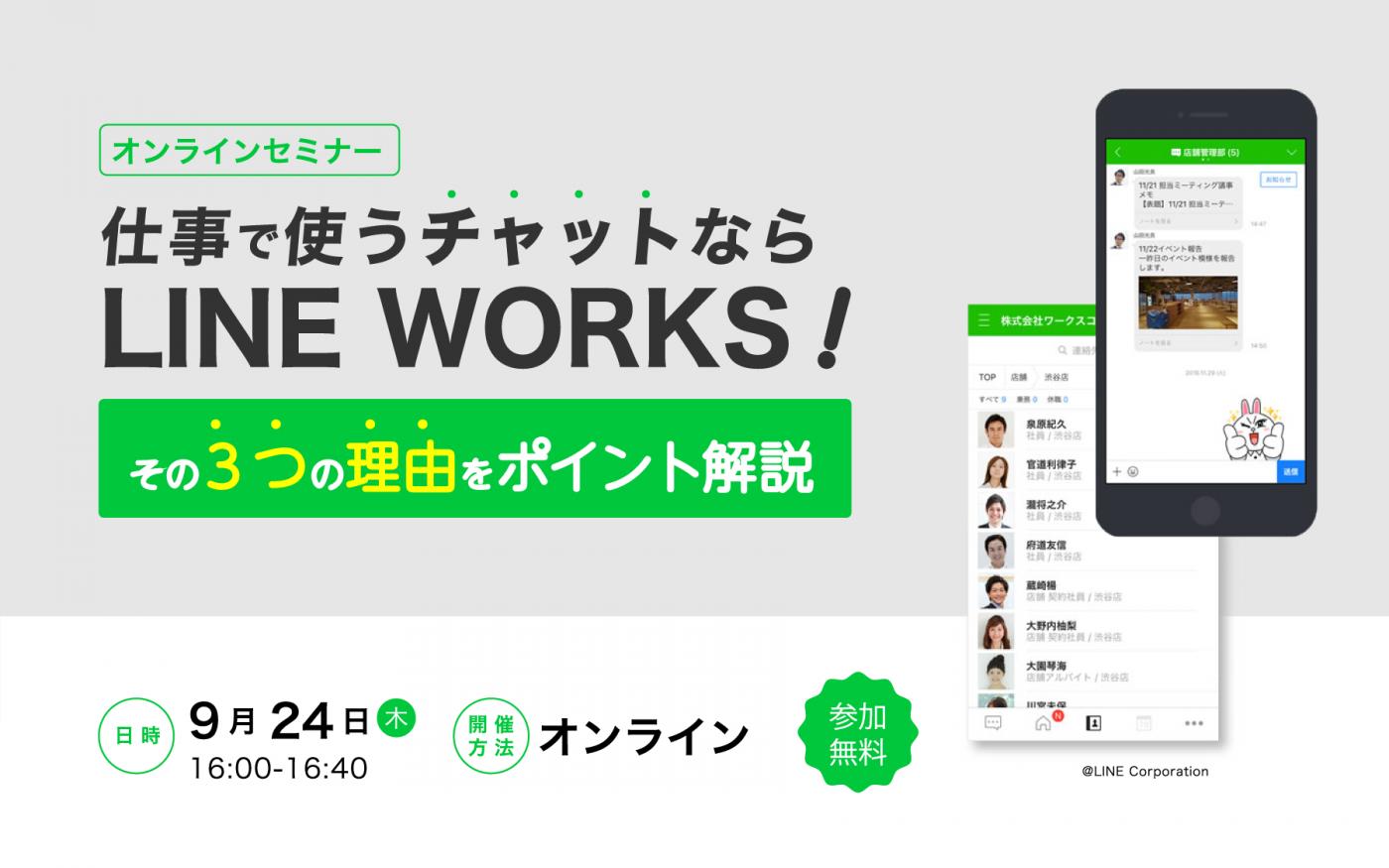 [WEBセミナー開催]仕事で使うチャットならLINE WORKS!その3つの理由をポイント解説