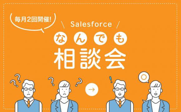[WEBセミナー]10月  Salesforce導入企業向け「なんでも相談会」