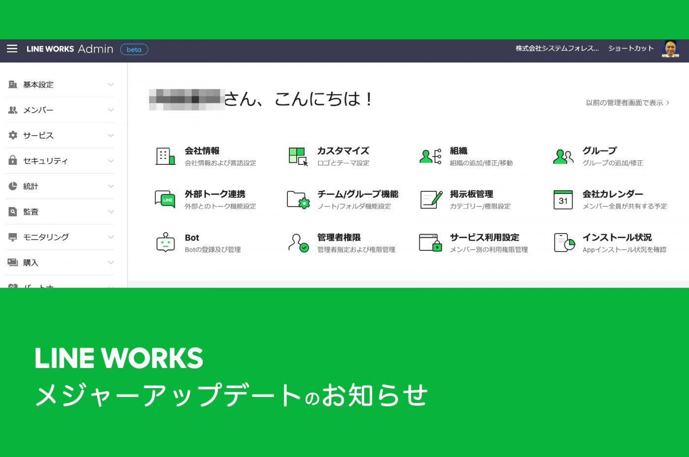 LINEWORKS メジャーアップデートのお知らせ!