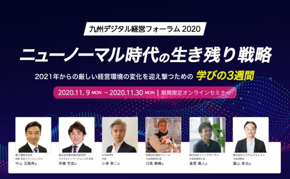 [WEBセミナー]九州デジタル経営フォーラム2020 ニューノーマル時代の生き残り戦略