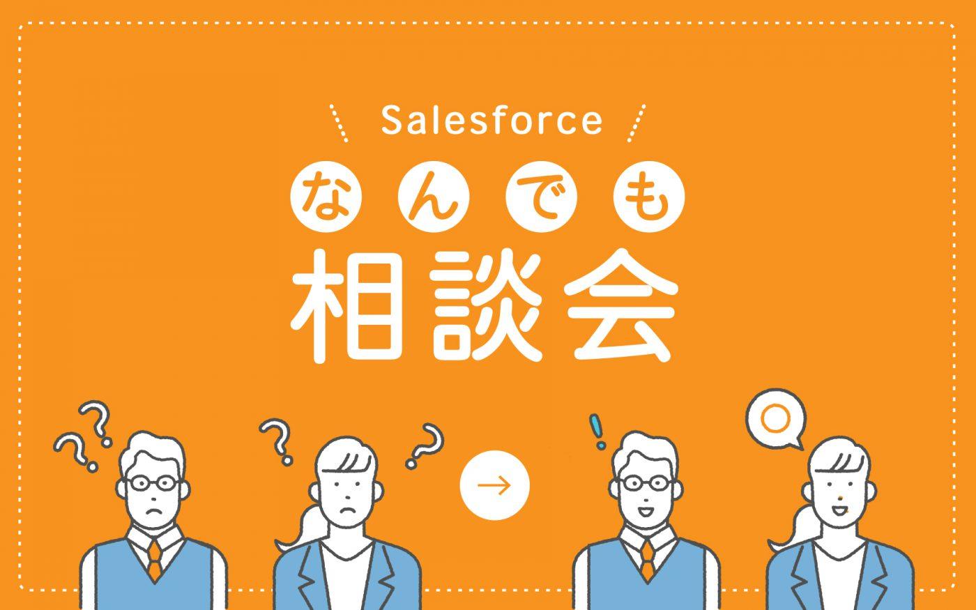 [WEBセミナー]12月 Salesforce導入企業向け「なんでも相談会」