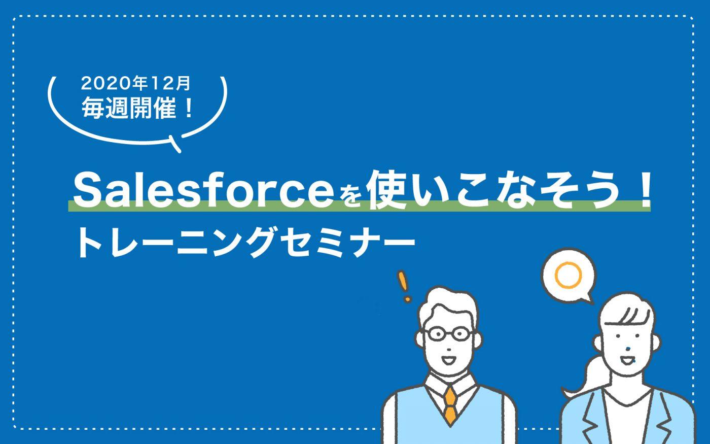 [WEBセミナー開催]12月 毎週開催!Salesforceを使いこなそう!トレーニングセミナー