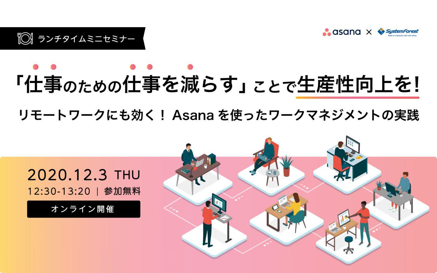 [WEBセミナー開催]「仕事のための仕事を減らす」ことで生産性向上を! リモートワークにも効く!Asanaを使ったワークマネジメントの実践