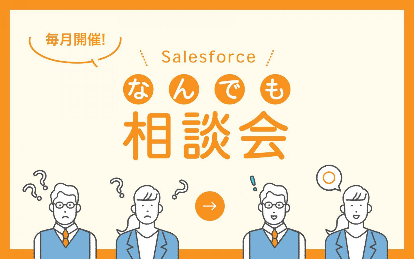 [WEBセミナー]5月 Salesforce導入企業向け「なんでも相談会」