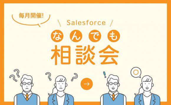 [WEBセミナー]1月 Salesforce導入企業向け「なんでも相談会」