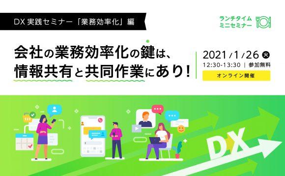 [WEBセミナー]DX実践セミナー 「業務効率化」編 会社の業務効率化の鍵は、情報共有と共同作業にあり!