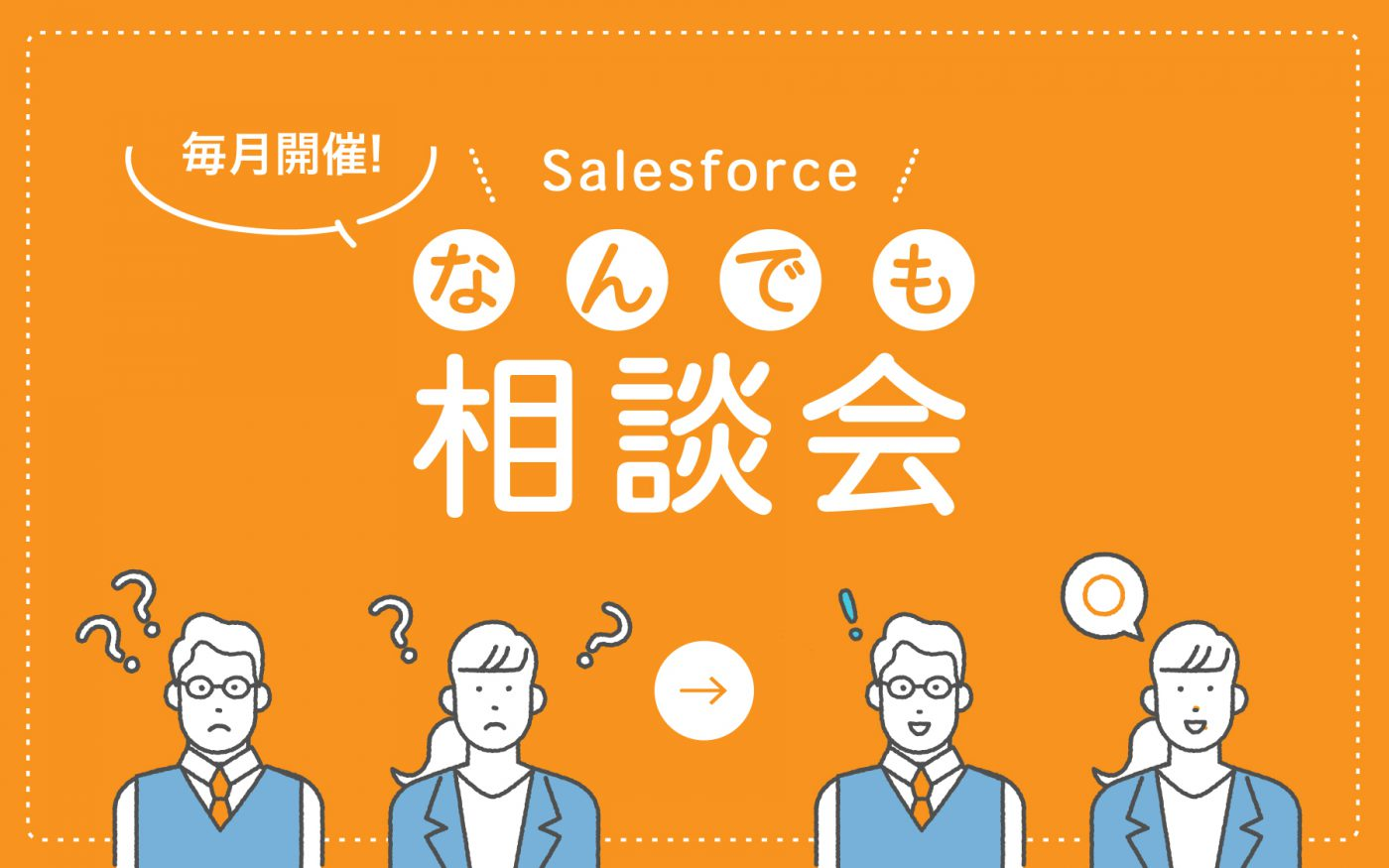 [WEBセミナー]4月 Salesforce導入企業向け「なんでも相談会」