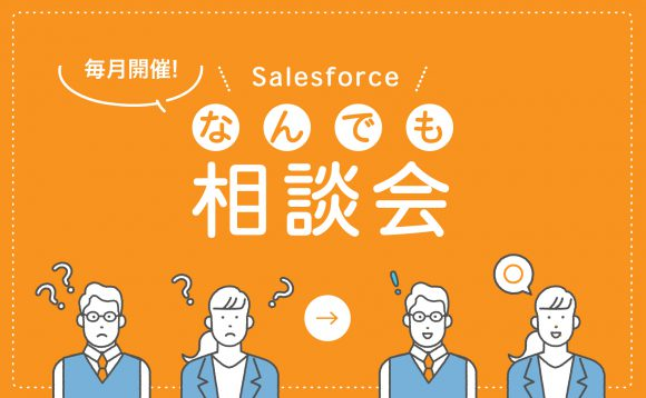 [WEBセミナー]2月 Salesforce導入企業向け「なんでも相談会」